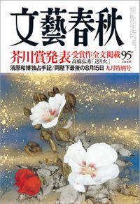 文藝春秋2018年9月号