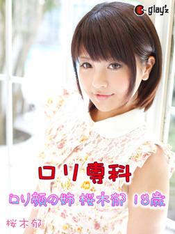 ロリ専科 ロリ顔の姉 桜木郁 18歳-電子書籍