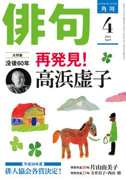 俳句 2019年4月号-電子書籍