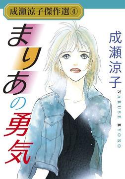 成瀬涼子傑作選 4 まりあの勇気-電子書籍