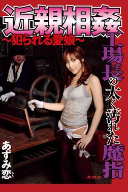 あずみ恋-近親相姦~犯られる愛娘~-【美女・エロティックアダルト写真集】-電子書籍