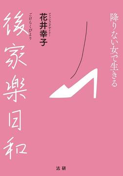 後家楽日和 : 降りない女で生きる-電子書籍