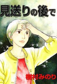 見送りの後で(眠れぬ夜の奇妙な話コミックス)