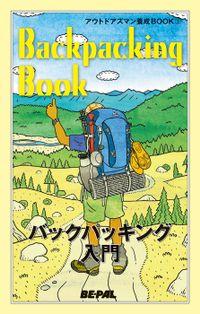 BE-PAL (ビーパル) アウトドアズマン養成BOOK バックパッキング入門