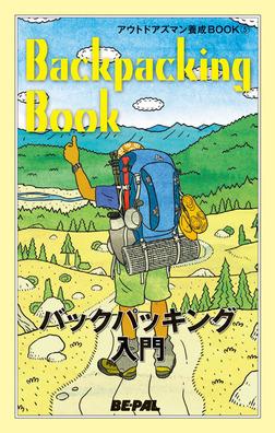 BE-PAL (ビーパル) アウトドアズマン養成BOOK バックパッキング入門-電子書籍
