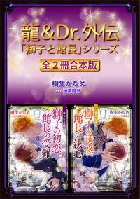 龍&Dr.外伝 「獅子と館長」シリーズ全2冊合本版(講談社X文庫)