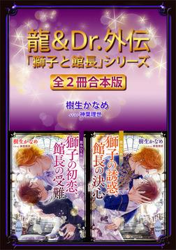 龍&Dr.外伝 「獅子と館長」シリーズ全2冊合本版 【電子特典付き】-電子書籍