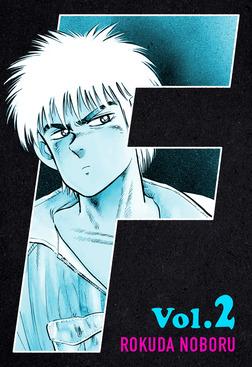 F VOL.2-電子書籍