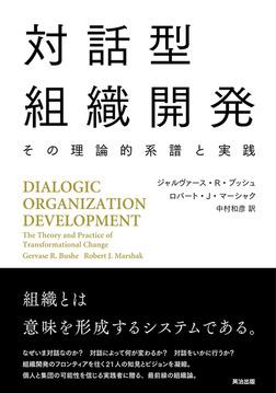 対話型組織開発――その理論的系譜と実践-電子書籍