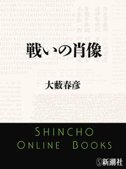 戦いの肖像-電子書籍