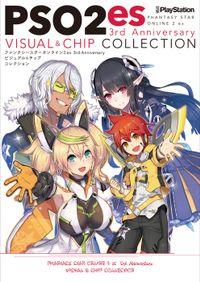 ファンタシースターオンライン2 es 3rd Anniversary ビジュアル&チップコレクション【アイテムコード付き】