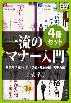 一流のマナー入門4冊セット 日常生活編・ビジネス編・日本語編・男子力編-電子書籍