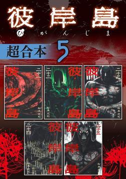 彼岸島 超合本版(5)-電子書籍