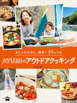 おしゃれなのに、簡単! 92レシピ AYUMIのアウトドアクッキング-電子書籍