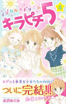 マジカル★ドリーム キラピチ5 4巻-電子書籍