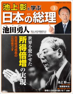 池上彰と学ぶ日本の総理 第3号 池田勇人-電子書籍