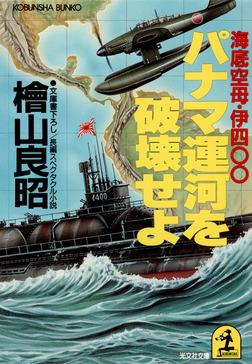 パナマ運河を破壊せよ~海底空母・伊四〇〇~-電子書籍