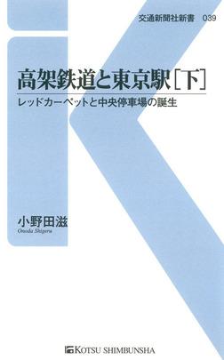 高架鉄道と東京駅[下]-電子書籍