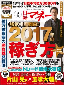 日経マネー 2017年 2月号 [雑誌]-電子書籍