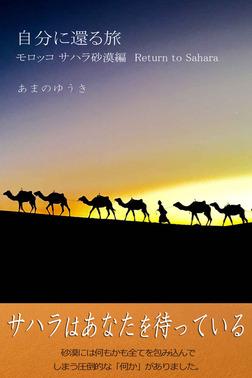 自分に還る旅 モロッコ サハラ砂漠編 Return to Sahara-電子書籍