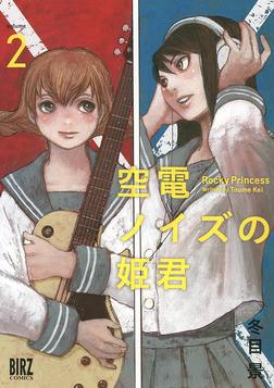 空電ノイズの姫君 (2)-電子書籍