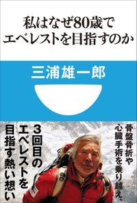 私はなぜ80歳でエベレストを目指すのか(小学館101新書)