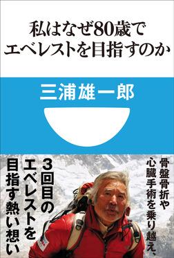 私はなぜ80歳でエベレストを目指すのか(小学館101新書)-電子書籍