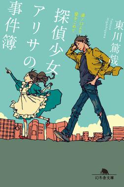 探偵少女アリサの事件簿 溝ノ口より愛をこめて-電子書籍