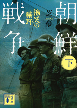 朝鮮戦争(下) 慟哭の曠野-電子書籍