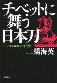 チベットに舞う日本刀 モンゴル騎兵の現代史(文春e-book)