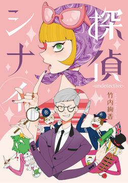 探偵シナイ―undetective― シナイ5-電子書籍