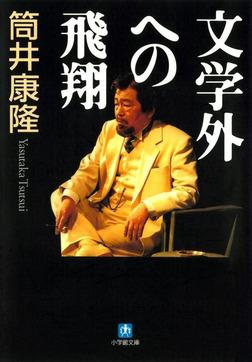 文学外への飛翔(小学館文庫)-電子書籍
