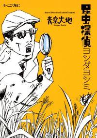 昆虫探偵ヨシダヨシミ(1)