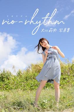 大川莉央デジタル写真集「rio-rhythm」-電子書籍