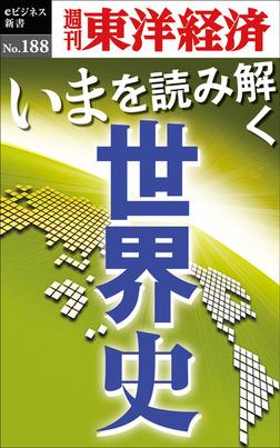 いまを読み解く「世界史」―週刊東洋経済eビジネス新書No.188-電子書籍