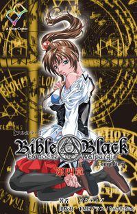 【フルカラー】Bible Black 第四章 Complete版