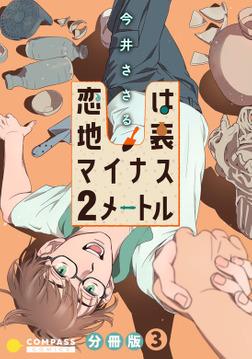 恋は地表マイナス2メートル(分冊版3)-電子書籍