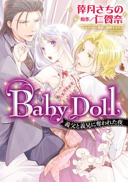 Baby Doll 義父と義兄に奪われた夜-電子書籍