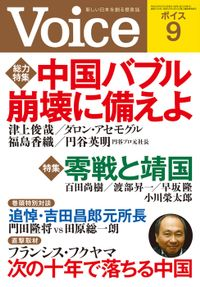 Voice 平成25年9月号
