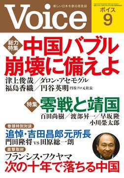 Voice 平成25年9月号-電子書籍