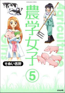 農学女子(分冊版) 【第5話】-電子書籍