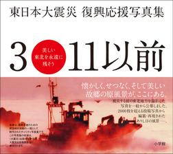 東日本大震災 復興応援写真集 3・11以前 美しい東北を永遠に残そう-電子書籍