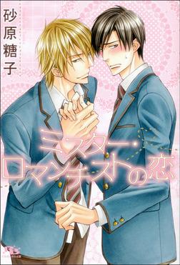 ミスター・ロマンチストの恋-電子書籍