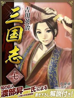 三国志 7巻-電子書籍