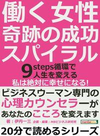 働く女性、奇跡の成功スパイラル。9steps循環で人生を変える。「私は絶対に幸せになる!」
