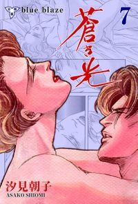 蒼き光【分冊版】 7