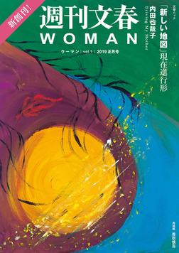 週刊文春WOMAN vol.1 2019正月号(文春ムック)-電子書籍