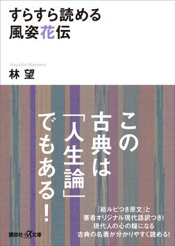 すらすら読める風姿花伝-電子書籍