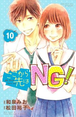 ここから先はNG! 分冊版(10)-電子書籍