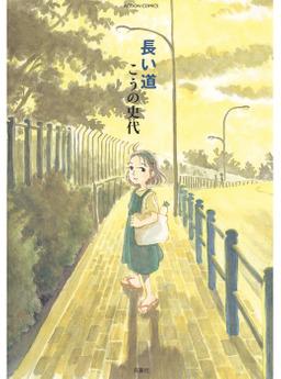 Nagai Michi, Volume 1